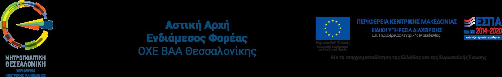 ΜΗΤΡΟΠΟΛΙΤΙΚΗ ΘΕΣΣΑΛΟΝΙΚΗ Λογότυπο